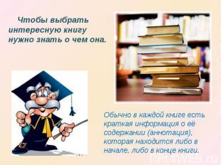Чтобы выбрать интересную книгу нужно знать о чем она. Обычно в каждой книге есть