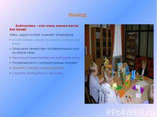 """Библиотека – это очень важное место для детейЗдесь царит особая """"книжная"""" атмосф"""