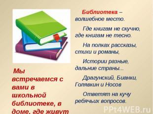 Мы встречаемся с вами в школьной библиотеке, в доме, где живут книги Библиотека