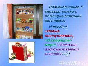 Познакомиться с книгами можно с помощью книжных выставок. Например: «Новые посту