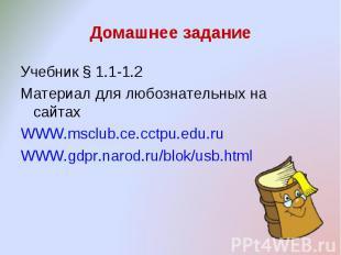 Домашнее задание Учебник § 1.1-1.2Материал для любознательных на сайтахWWW.msclu