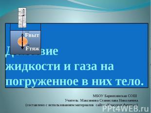 Действие жидкости и газа на погруженное в них тело МБОУ Барвихинская СОШ Учитель