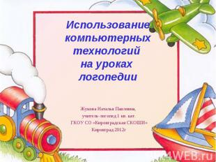 Использование компьютерных технологий на уроках логопедии Жукова Наталья Павловн