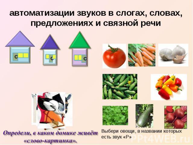 автоматизации звуков в слогах, словах, предложениях и связной речи Выбери овощи, в названии которых есть звук «Р»