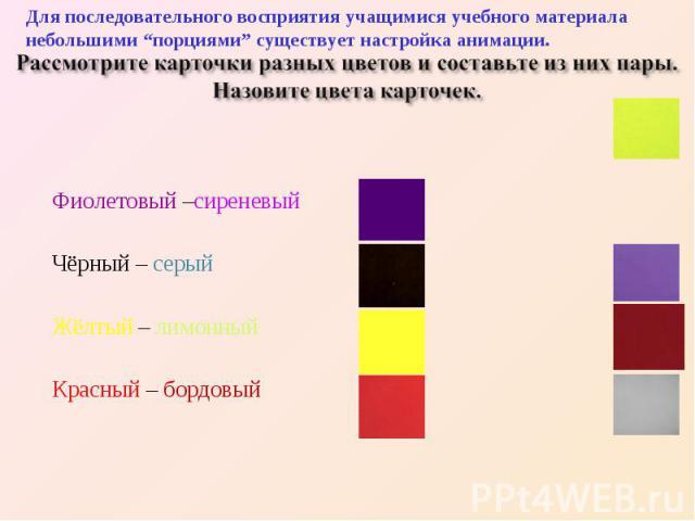 """Для последовательного восприятия учащимися учебного материала небольшими """"порциями"""" существует настройка анимации. Фиолетовый –сиреневыйЧёрный – серыйЖёлтый – лимонныйКрасный – бордовый"""