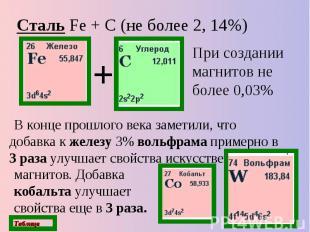Сталь Fe + С (не более 2, 14%) При создании магнитов не более 0,03% В конце прош