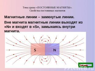Тема урока «ПОСТОЯННЫЕ МАГНИТЫ».Свойства постоянных магнитов Магнитные линии – з