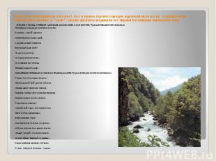 Величественная природа этих мест, быт и нравы горских народов вдохновили поэта н