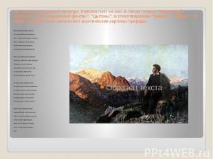 """Не писать о чудесной природе Кавказа поэт не мог. В своих поэмах """"Кавказский пле"""