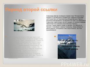 """Период второй ссылки Северному Кавказу посвящена первая глава """"Путешествия в Арз"""