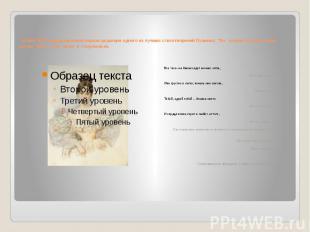 15 мая 1829 года датирована первая редакция одного из лучших стихотворений Пушки
