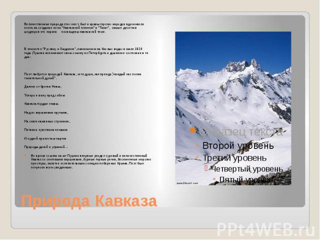 Величественная природа этих мест, быт и нравы горских народов вдохновили поэта на создание поэм