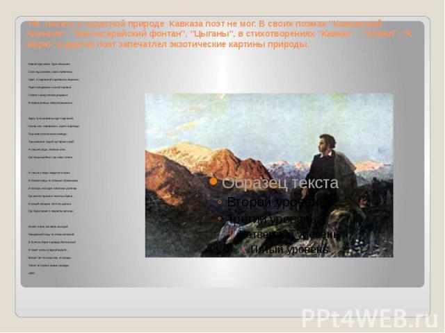 Не писать о чудесной природе Кавказа поэт не мог. В своих поэмах