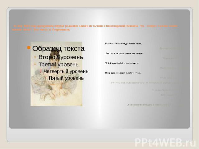 15 мая 1829 года датирована первая редакция одного из лучших стихотворений Пушкина