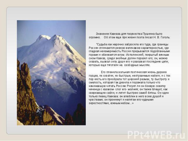 Значение Кавказа для творчества Пушкина было огромно. Об этом еще при жизни поэта писал Н. В. Гоголь:
