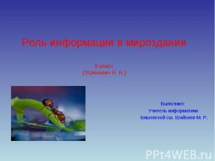 Роль информации в мироздании8 класс(Угринович Н. Н.) Выполнил: Учитель информати