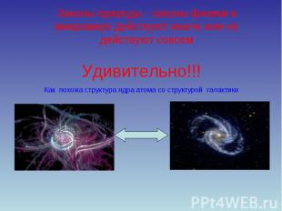 Законы природы - законы физики в микромире действуют иначе или не действуют совс