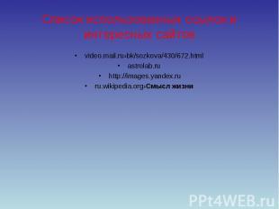 Список использованных ссылок и интересных сайтов video.mail.ru›bk/sozkova/430/67