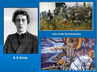 «На поле Куликовом» А.А.Блок
