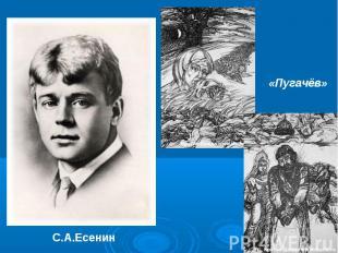 «Пугачёв» С.А.Есенин