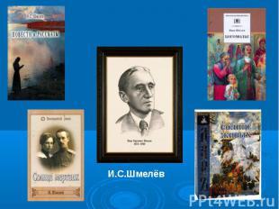 И.С.Шмелёв