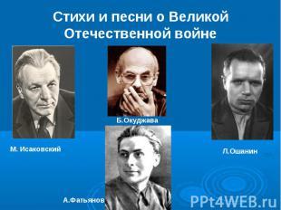 Стихи и песни о Великой Отечественной войне М. Исаковский А.Фатьянов Б.Окуджава