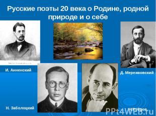 Русские поэты 20 века о Родине, родной природе и о себе И. Анненский Н. Заболоцк