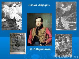 Поэма «Мцыри» М.Ю.Лермонтов