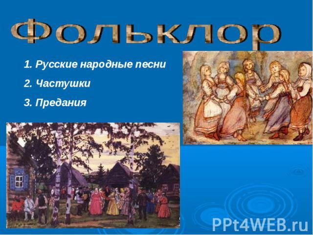 Фольклор Русские народные песниЧастушкиПредания