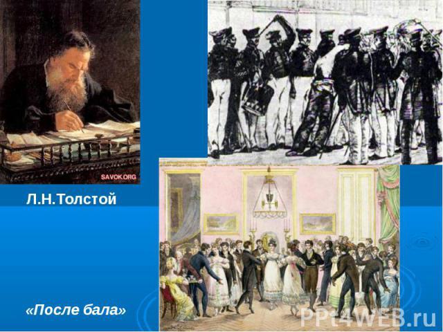 Л.Н.Толстой «После бала»