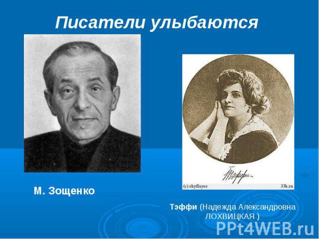 Писатели улыбаются М. Зощенко Тэффи (Надежда Александровна ЛОХВИЦКАЯ )