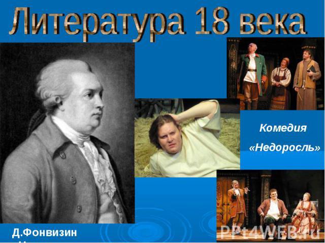 Литература 18 века Комедия «Недоросль» Д.Фонвизин «Недоросль»