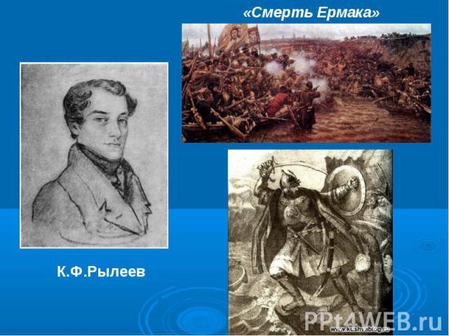 «Смерть Ермака» К.Ф.Рылеев