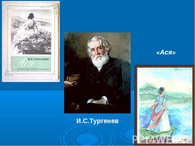 «Ася» И.С.Тургенев