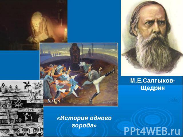 «История одного города» М.Е.Салтыков-Щедрин