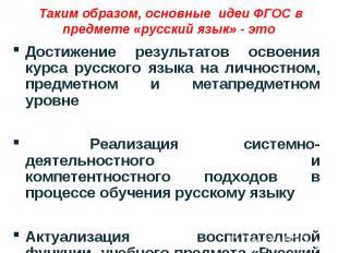Таким образом, основные идеи ФГОС в предмете «русский язык» - это Достижение рез