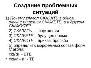 Создание проблемных ситуаций 1) Почему глагол СКАЗАТЬ в одном случае пишется СКА