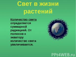 Свет в жизни растений Количество света определяется суммарной радиацией. От полю