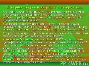 Великий русский ботаник К. А. Тимирязев писал, что крахмал образуется в зеленых