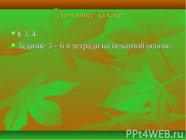 Домашнее задание: § 3, 4. Задание 3 – 6 в тетради на печатной основе.