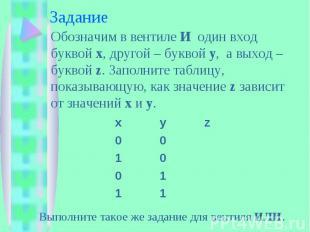 Задание Обозначим в вентиле И один вход буквой x, другой – буквой y, а выход – б
