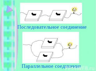 Параллельное соединение Последовательное соединение