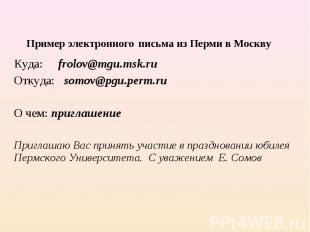 Пример электронного письма из Перми в Москву Куда: frolov@mgu.msk.ruОткуда: somo
