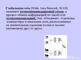 Глобальную сеть (Wide Area Network, WAN) называют телекоммуникационной сетью, а