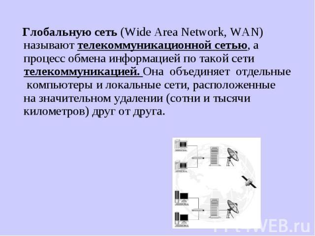 Глобальную сеть (Wide Area Network, WAN) называют телекоммуникационной сетью, а процесс обмена информацией по такой сети телекоммуникацией. Она объединяет отдельные компьютеры и локальные сети, расположенные на значительном удалении (сотни и тысячи …