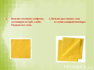 Возьми столовую салфетку, состоящую изтрёх слоёв. Раздели все слои. 2. Возьми д