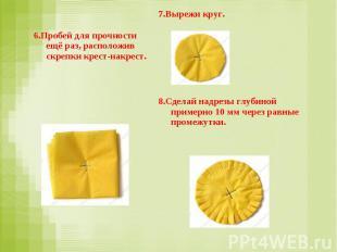 7.Вырежи круг. 8.Сделай надрезы глубиной примерно 10ммчерез равные промежутки.