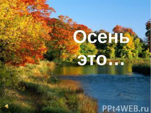 Осень это…