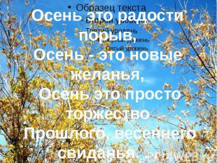 Осень это радости порыв,Осень - это новые желанья, Осень это просто торжество Пр