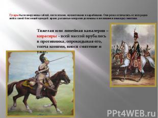 Гусары были вооружены саблей, пистолетами, мушкетонами и карабинами. Они резко о